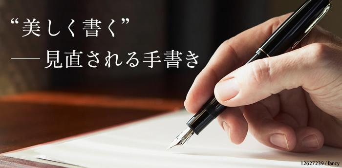 美しく書く—見直される手書き