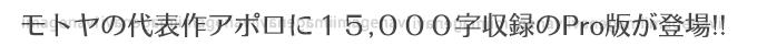 モトヤの代表作アポロに15,000時収録のPro版が登場!!
