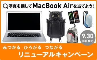 リニューアルキャンペーン-写真を探してMacBook Airを当てよう!