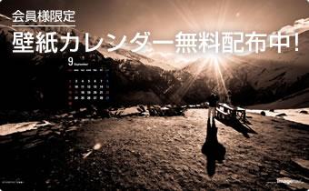 会員様限定-壁紙カレンダー無料配布中!