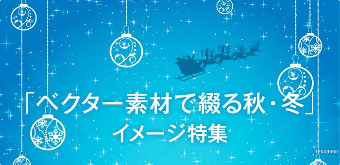 「ベクター素材で綴る秋・冬」イメージ特集