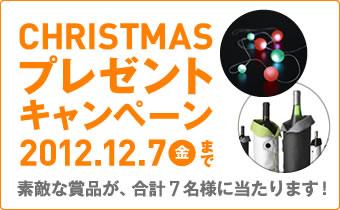 クリスマスプレゼントキャンペーン~12月7日(金)まで。素敵な賞品が、合計7名様に当ります!