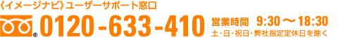 《イメージナビ》ユーザーサポート窓口/フリーダイヤル0120-633-410、営業時間9:30~18:30(土・日・祝日および弊社指定定休日を除く)