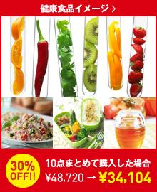 健康食品イメージ